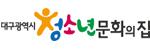 대구광역시 청소년문화의집