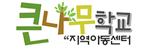 서울 큰나무학교 지역아동센터